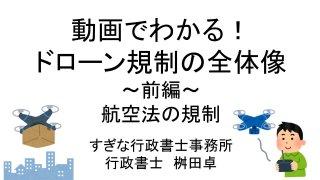 ドローン規制の全体像〜前編〜(5月27日発売)