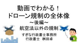 ドローン規制の全体像〜後編〜(5月27日発売)