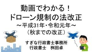 ドローン規制の法改正〜平成31年・令和元年〜(5月27日発売)
