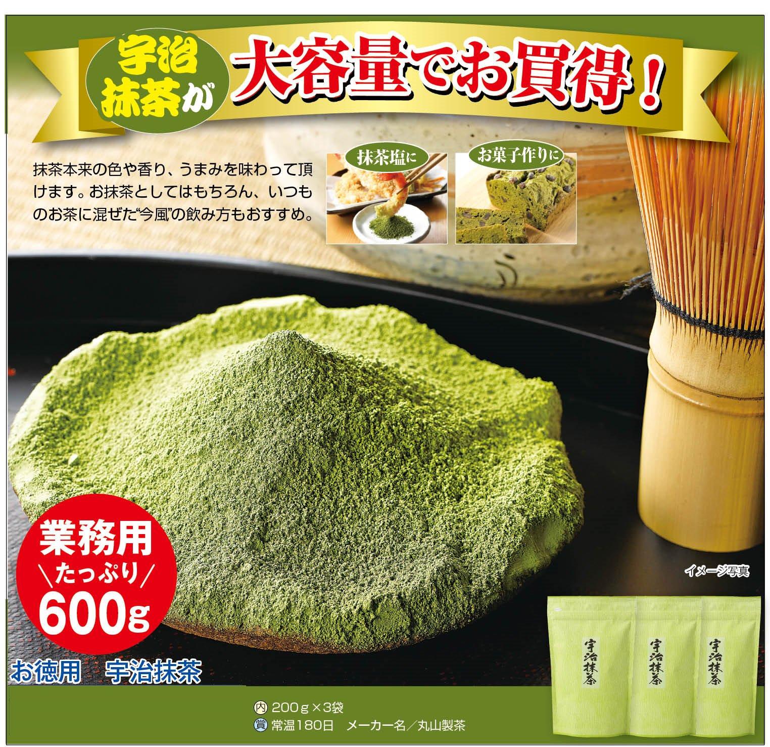 お徳用 宇治抹茶 200g×3袋
