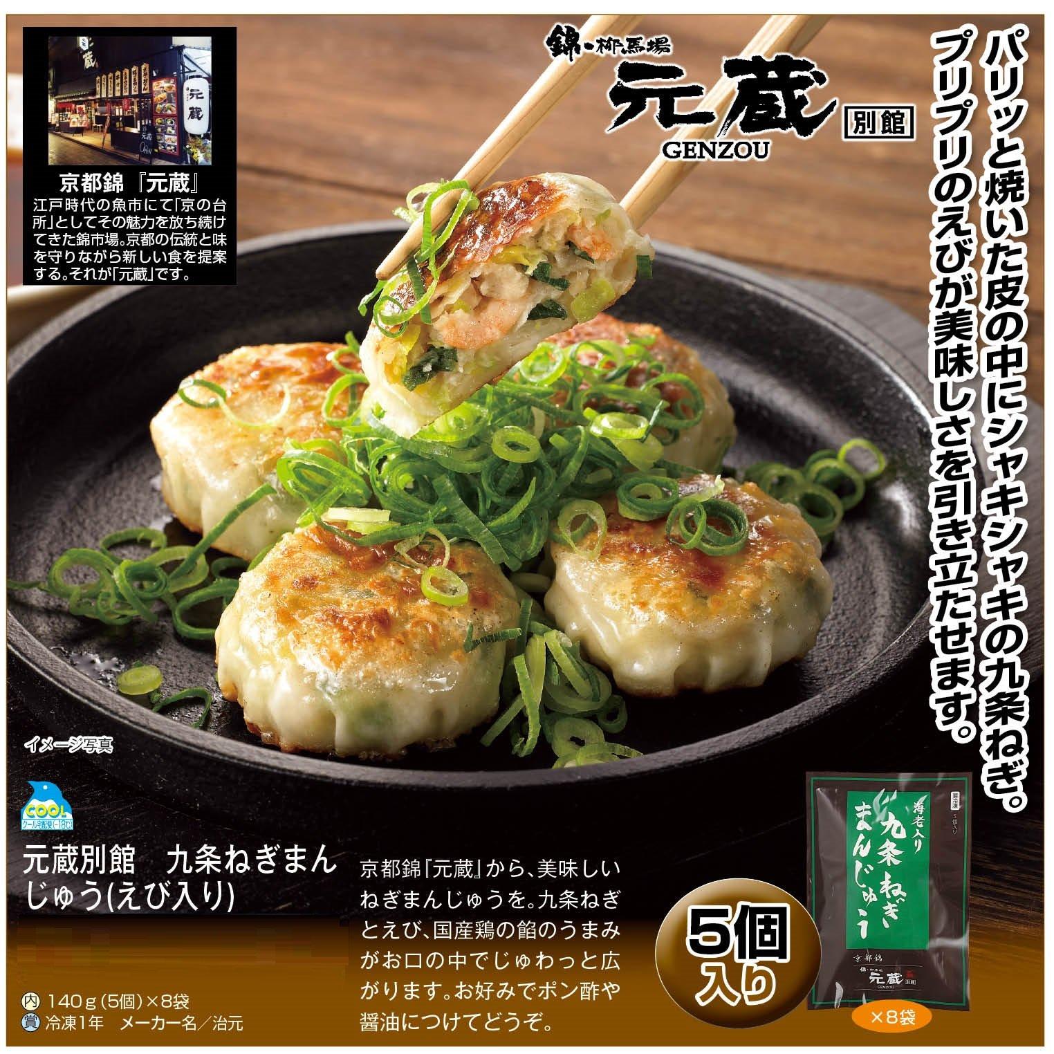 元蔵別館 九条ねぎまんじゅう(えび入り) 140g(5個)×8袋