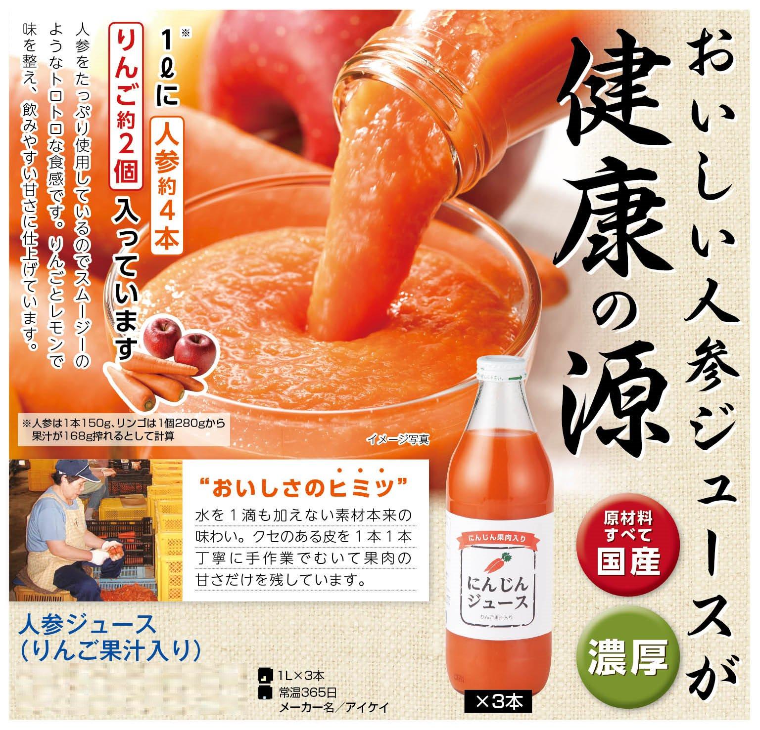 人参ジュース(りんご果汁入り) 1L×3本