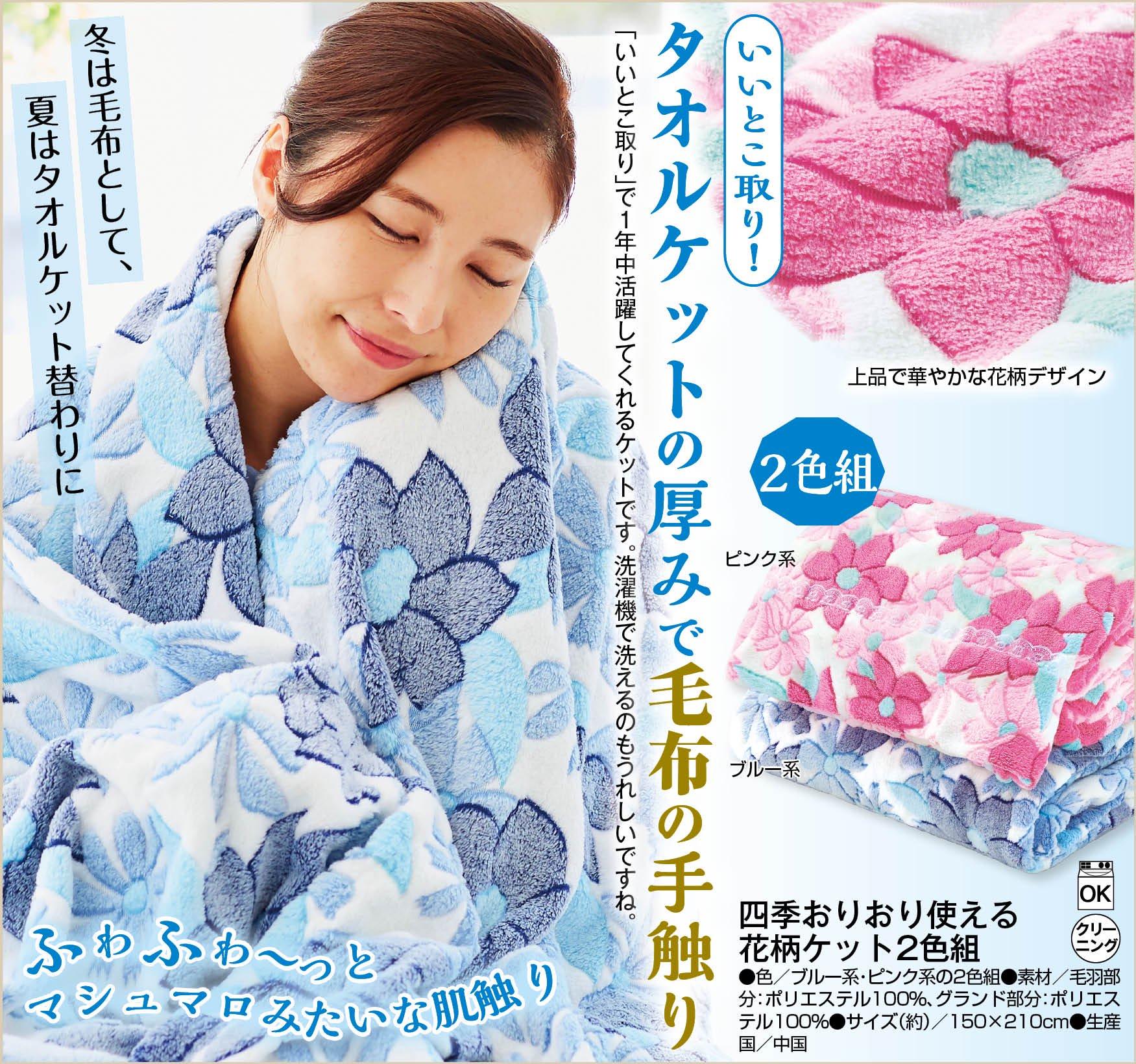 四季おりおり使える花柄ケット ピンク系、ブルー系の2色組