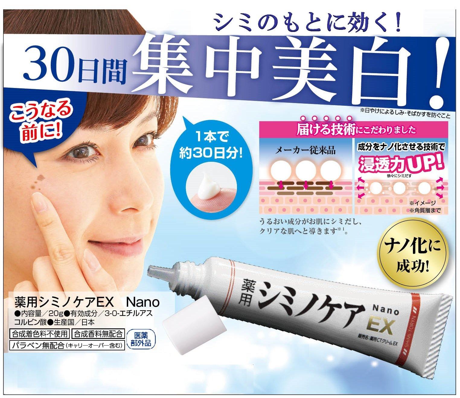 薬用シミノケアEX Nano