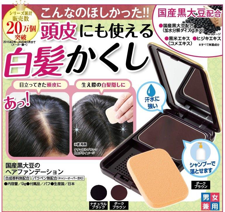 国産黒大豆のヘアファンデーション