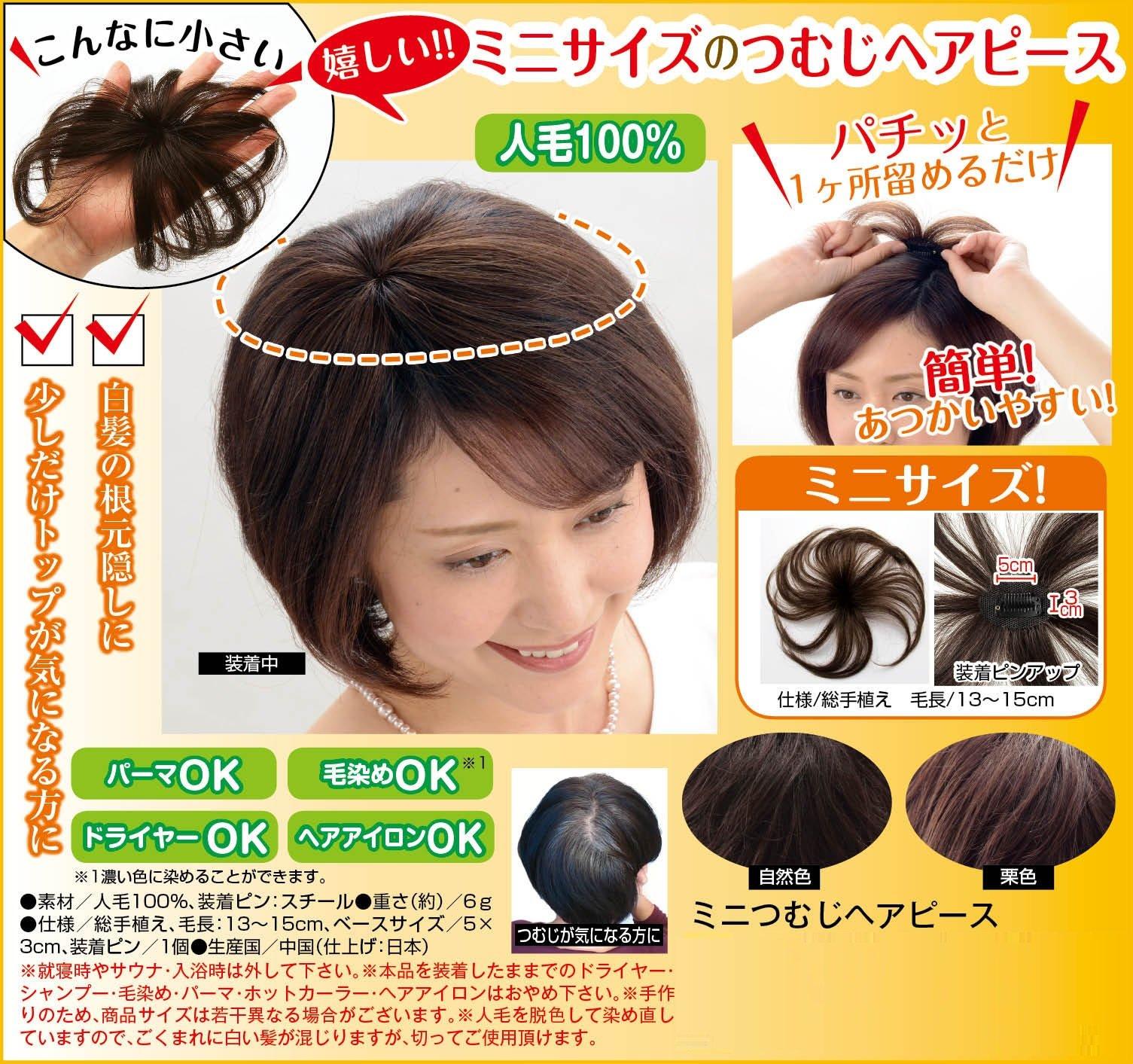 ミニつむじヘアピース レギュラーサイズ