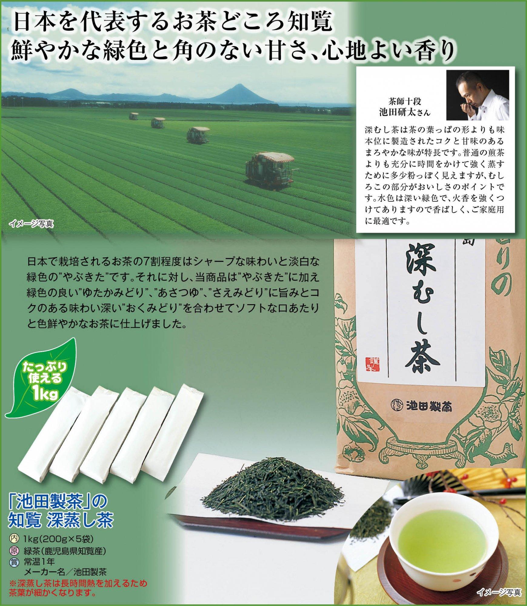 「池田製茶」の知覧 深蒸し茶 200g×5袋