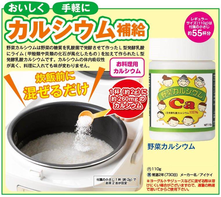 野菜カルシウム レギュラーサイズ/110g 新法