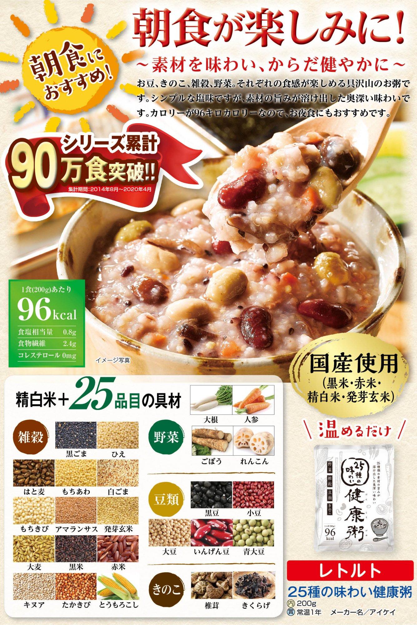 25種の味わい健康粥200g×6袋