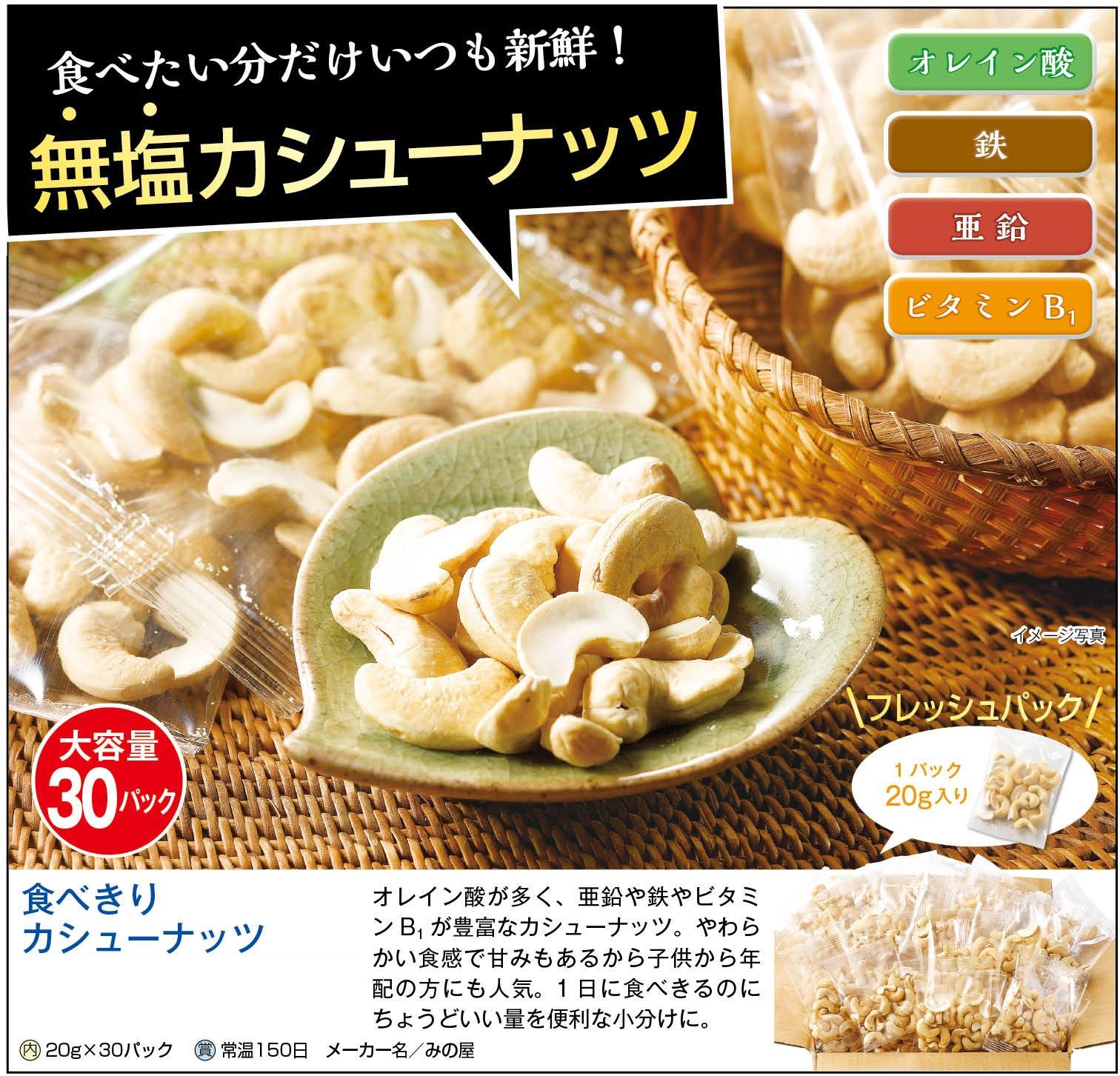 食べきりカシューナッツ20g×30パック