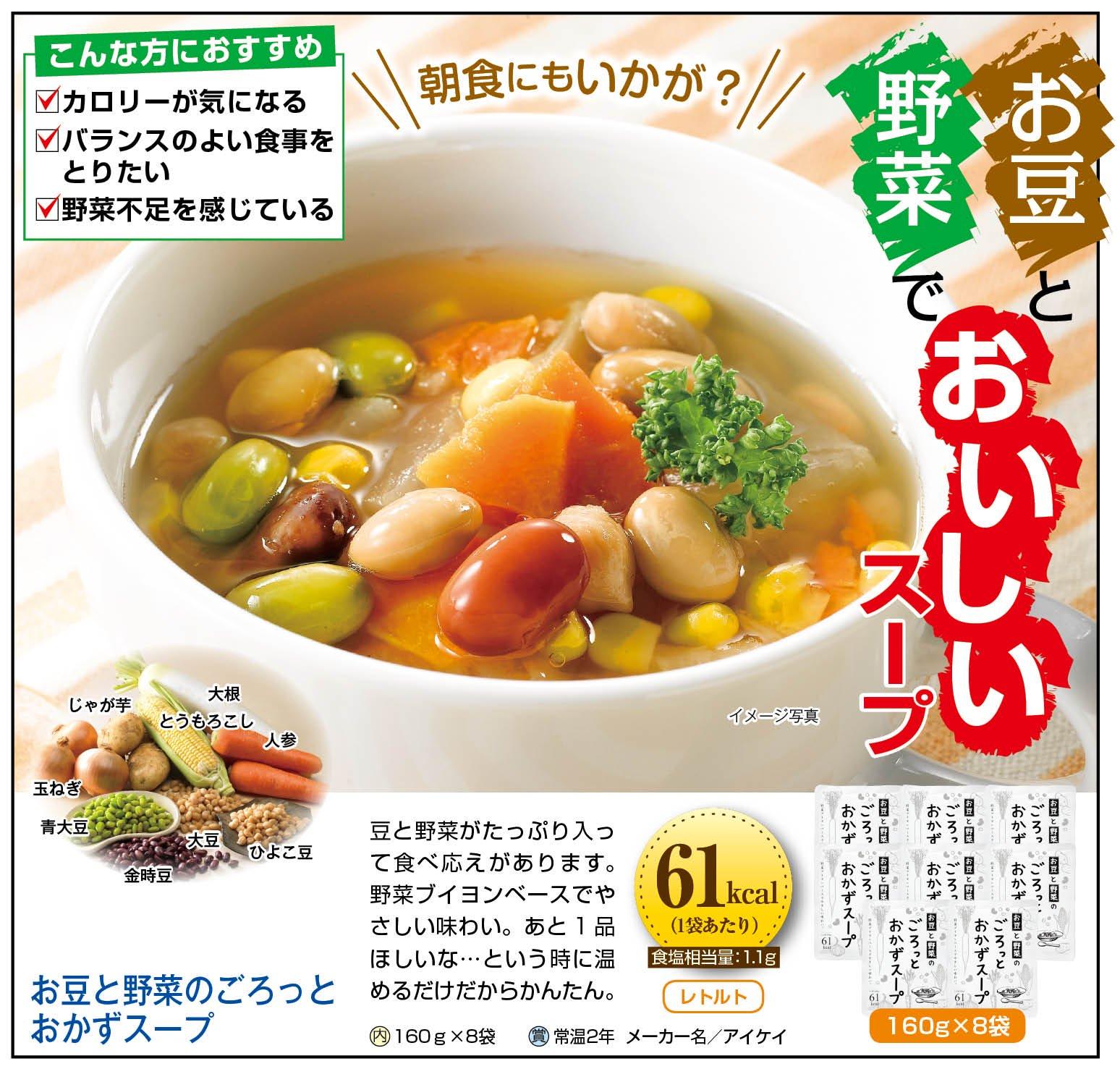 お豆と野菜のごろっとおかずスープ160g×8袋