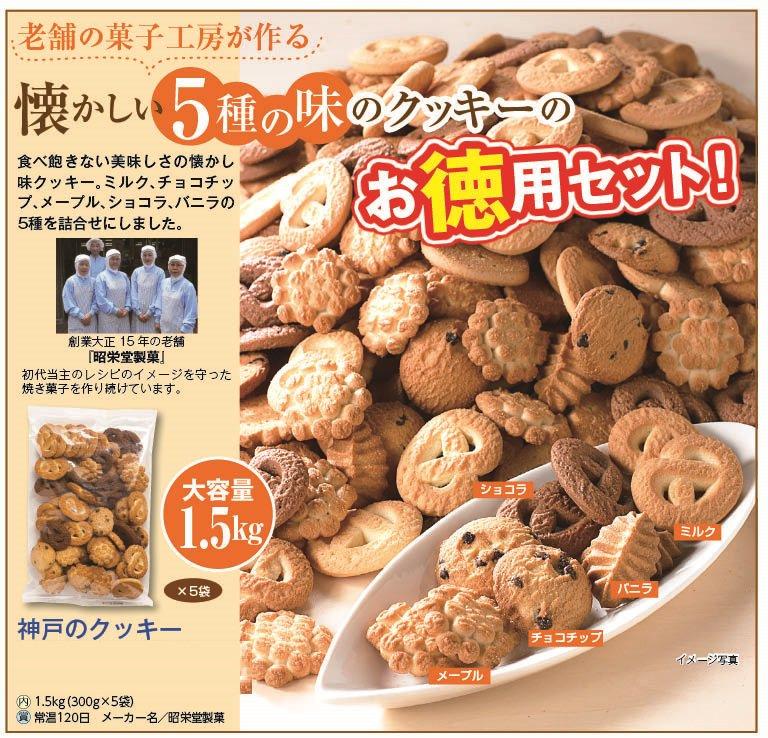神戸のクッキー1.5kg(300g×5袋)