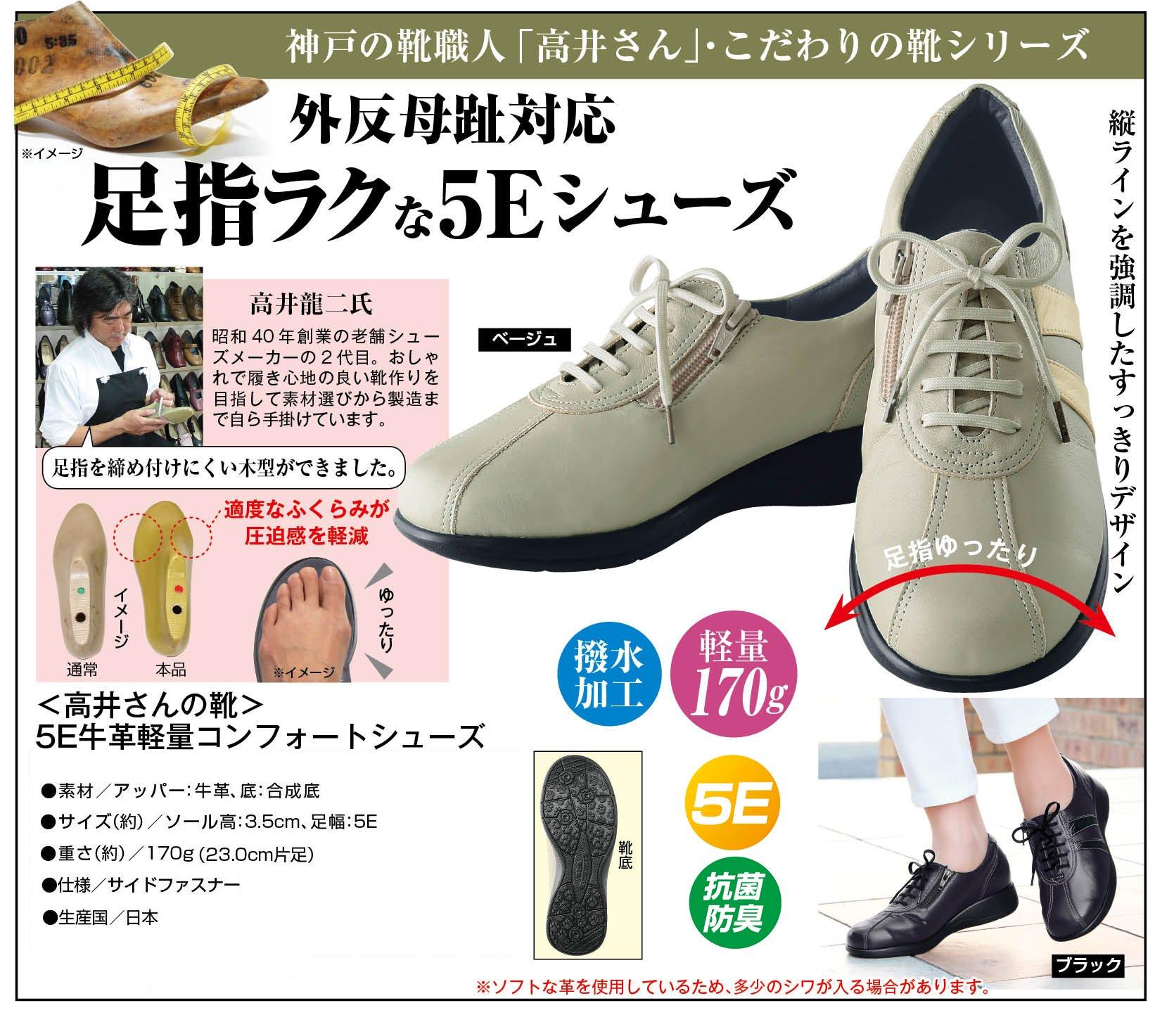 高井さんの靴5E牛革軽量コンフォートシュース