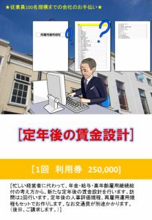 「定年後の賃金設計」コンサルティング