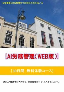 AI労務管理(WEB版)30日間 無料体験コース