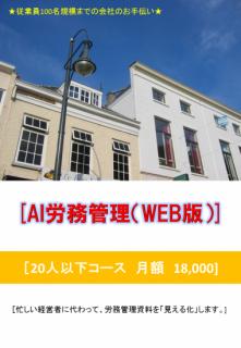 AI労務管理(WEB版)20人以下コース 月額