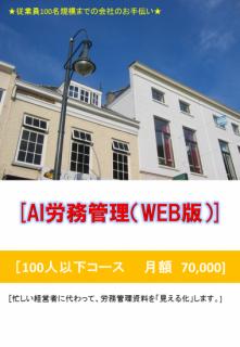 AI労務管理(WEB版)100人以下コース 月額