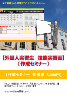 外国人技能実習生-技能実習計画 作成 セミナー