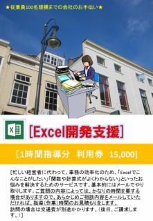 Excel開発支援 1時間指導分 利用券