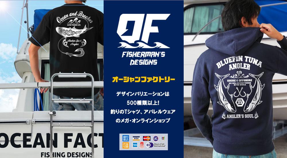 フィッシングウェア、釣りTシャツ、釣りグッズのオーシャンファクトリー