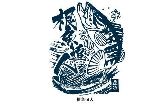 魚追人絵図 フィッシングTシャツ / 迫力満点の浮世絵テイストで魚と漁師達の格闘を描く、釣り魚7種から選べる!