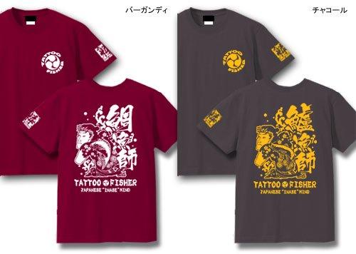 TATTOO(タトゥー) FISHER フィッシングTシャツ / 粋に着こなせる! 彫物を入れた漢の浮世絵風デザイン、7種類の釣り魚から選べる!