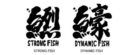 和縁起 フィッシングTシャツ / 魚へんに様々な漢字を組み合わせた、独特の和テイスト釣りデザイン、8種類から選べる!