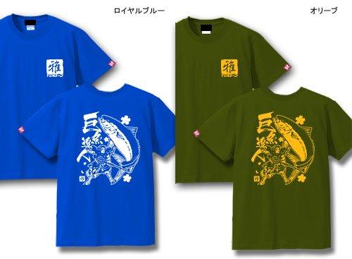 雅(みやび) FISHER フィッシングTシャツ / 迫力満点の浮世絵テイストで釣りの世界を粋に再現、4種類のデザインから選べる!