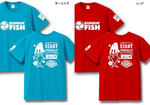 BURNIN' FISH フィッシングTシャツ / 釣り+和柄+アメリカンカジュアルを独自の世界観で表現したデザイン、25魚種から選べる!