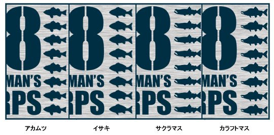 08 Fisherman's Corps フィッシングTシャツ / フィッシングをクールなミリタリーテイストにデザイン、人気の28魚種から選べる!