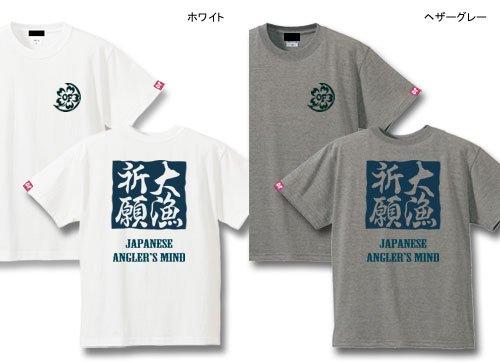 落款フィッシングTシャツ / 釣りにまつわる様々な言葉を粋な和テイストにデザイン、27種類から選べる!