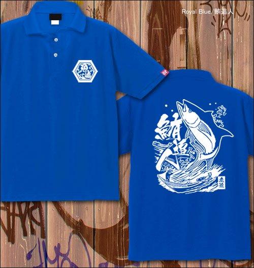 魚追人絵図 フィッシングポロシャツ / 迫力満点の浮世絵テイストで魚と漁師達の格闘を描く、釣り魚7種から選べる!
