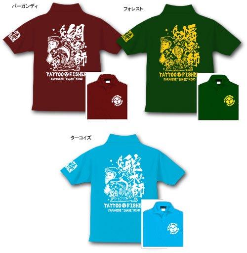 TATTOO(タトゥー) FISHER フィッシングポロシャツ / 粋に着こなせる! 彫物を入れた漢の浮世絵風デザイン、7種類の釣り魚から選べる!