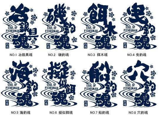 ソウル・オブ・フィッシャーマン フィッシングポロシャツ / 極太の個性的な筆文字で、釣りの世界をデザイン、40種類から選べる!