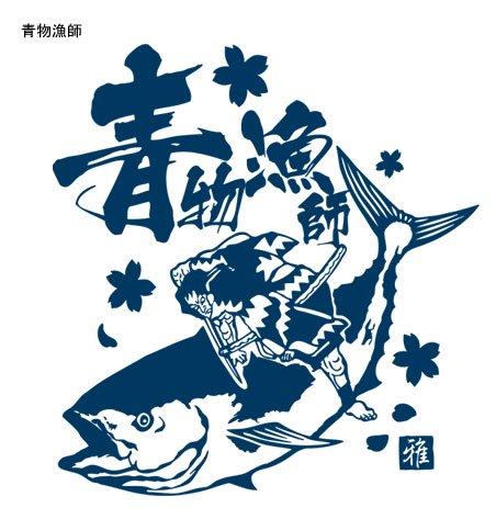 雅(みやび) FISHER フィッシングポロシャツ / 迫力満点の浮世絵テイストで釣りの世界を粋に再現、4種類のデザインから選べる!