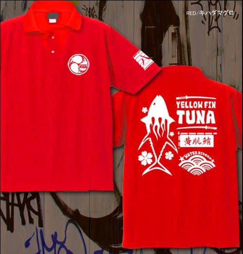 BURNIN' FISH フィッシングポロシャツ / 釣り+和柄+アメリカンカジュアルを独自の世界観で表現したデザイン、25魚種から選べる!