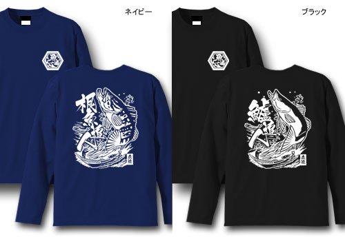 魚追人絵図 フィッシング長袖Tシャツ / 迫力満点の浮世絵テイストで魚と漁師達の格闘を描く、釣り魚7種から選べる!