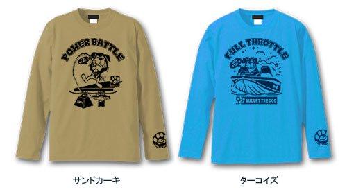 BULLET THE DOG フィッシング長袖Tシャツ / カートゥーン風のイラストで釣りをする犬をデザイン、5種類から選べる!
