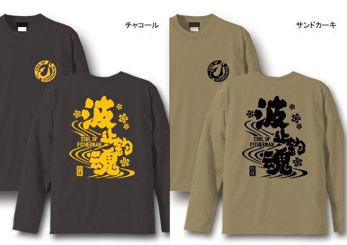 ソウル・オブ・フィッシャーマン フィッシング長袖Tシャツ / 極太の個性的な筆文字で、釣りの世界をデザイン、40種類から選べる!