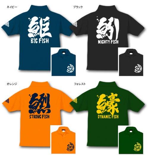 和縁起 フィッシングポロシャツ / 魚へんに様々な漢字を組み合わせた、独特の和テイスト釣りデザイン、8種類から選べる!