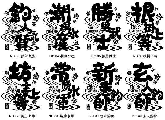 ソウル・オブ・フィッシャーマン フィッシングカッティングステッカー / 極太の個性的な筆文字で、釣りの世界をデザイン、40種類から選べる!