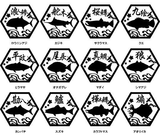 漁(いさり) フィッシングカッティングステッカー / 和テイストな家紋風に人気の釣り魚をデザイン、28魚種から選べる。