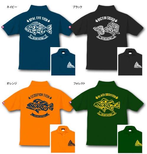 TRIBAL FINS フィッシングポロシャツ / トライバルで、人気の釣り魚をスタイリッシュにデザイン、14種類から選べる!