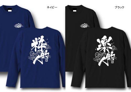 和釣人ver.2 フィッシング長袖Tシャツ / 40種類の粋な和テイストデザインで、あらゆる釣りスタイルをアピールできる!