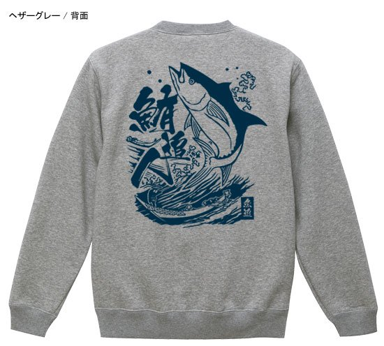 魚追人絵図 フィッシングトレーナー / 迫力満点の浮世絵テイストで魚と漁師達の格闘を描く、釣り魚7種から選べる!