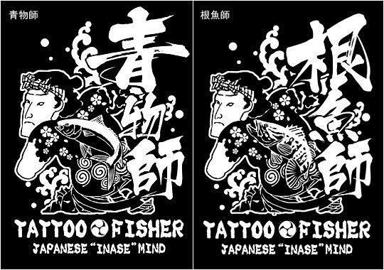 TATTOO(タトゥー) FISHER フィッシングトレーナー / 粋に着こなせる! 彫物を入れた漢の浮世絵風デザイン、7種類の釣り魚から選べる!