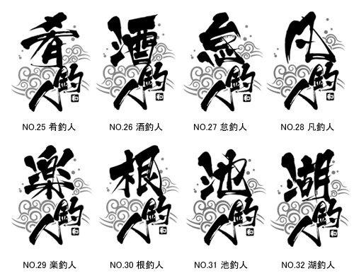 和釣人(わちょうじん)ver.2 フィッシングパーカー / 40種類の粋な和テイストデザインで、あらゆる釣りスタイルをアピールできる!