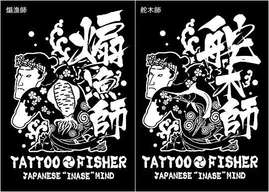 TATTOO(タトゥー) FISHER フィッシングパーカー / 粋に着こなせる! 彫物を入れた漢の浮世絵風デザイン、7種類の釣り魚から選べる!