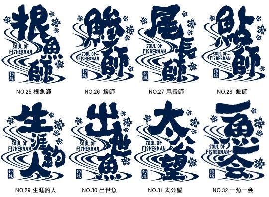 ソウル・オブ・フィッシャーマン フィッシングパーカー / 極太の個性的な筆文字で、釣りの世界をデザイン、40種類から選べる!