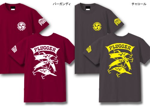 PLUGGER バスフィッシングTシャツ / バスフィッシングのルアーを、シンプル&スタイリッシュにデザイン!
